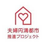 夫婦円満都市推進プロジェクト