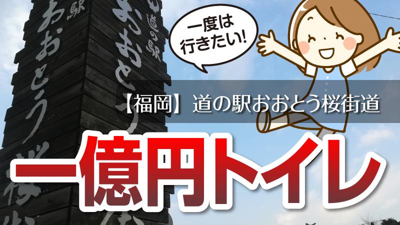 おおとう桜街道 温泉 道の駅 福岡 イルミネーション 一億円トイレ