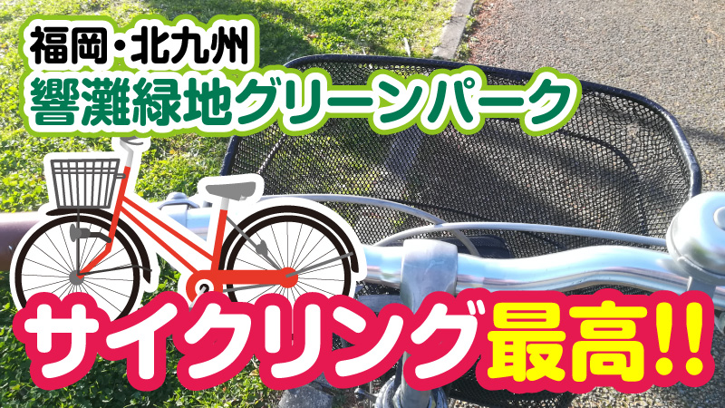 福岡 北九州 グリーンパーク サイクリング 値段 コース