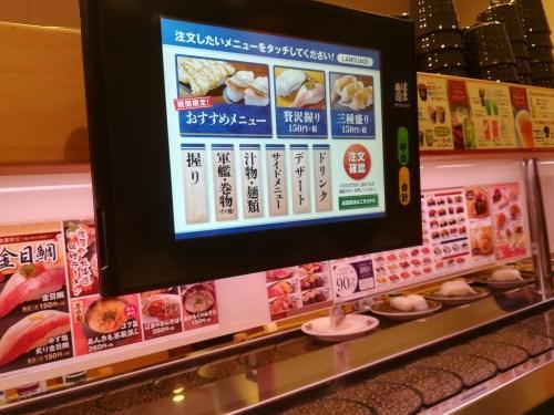 はま寿司注文