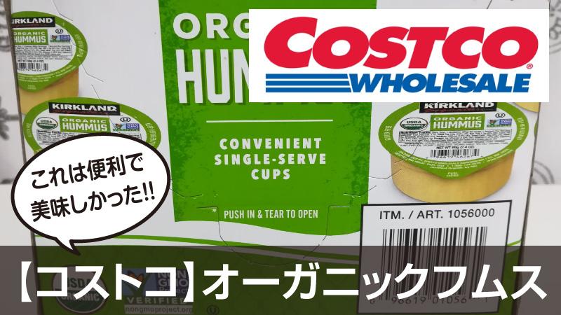 コストコ オーガニックフムス 便利 冷凍保存