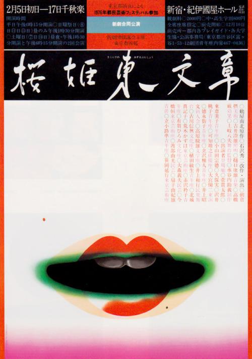 Japanese Poster:Sakurahime Azuma Bunsho. Koichi Sato. 1976