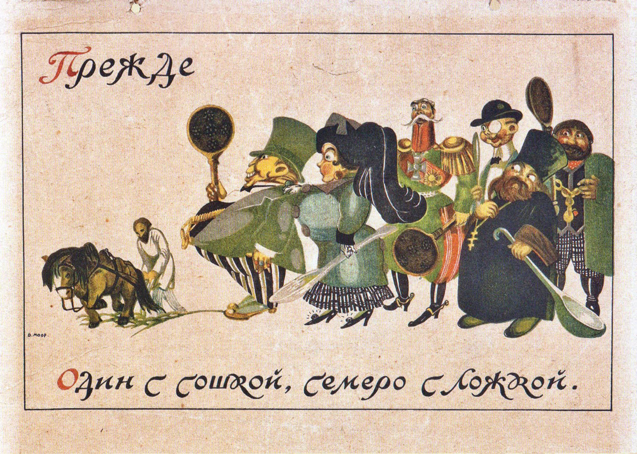 "Советский плакат. «Прежде: один с сошкой, семеро с ложкой». 1920 год. Soviet poster. ""Before: one with a plow, seven with a spoon."" 1920."