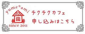 chikuchiku work bana-