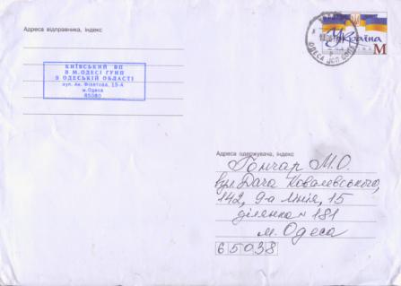 Конверт листа вiд Київського відділу поліції в м. Одесі ГУНП в Одеській області
