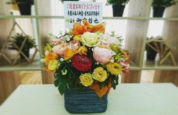 御宿哲也先生からの開業祝いのお花