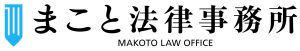 まこと法律事務所のロゴ