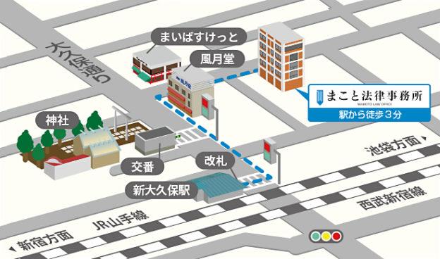 新大久保のまこと法律事務所への道順の地図