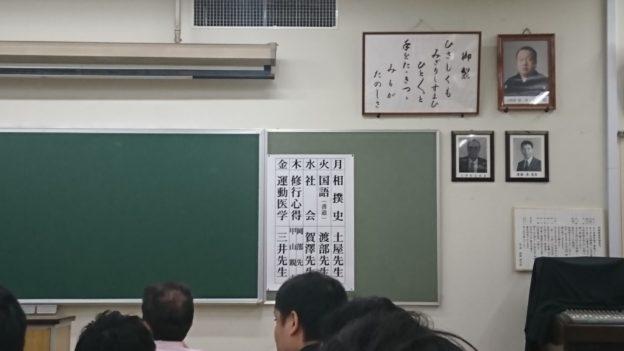 相撲教習所の時間割です