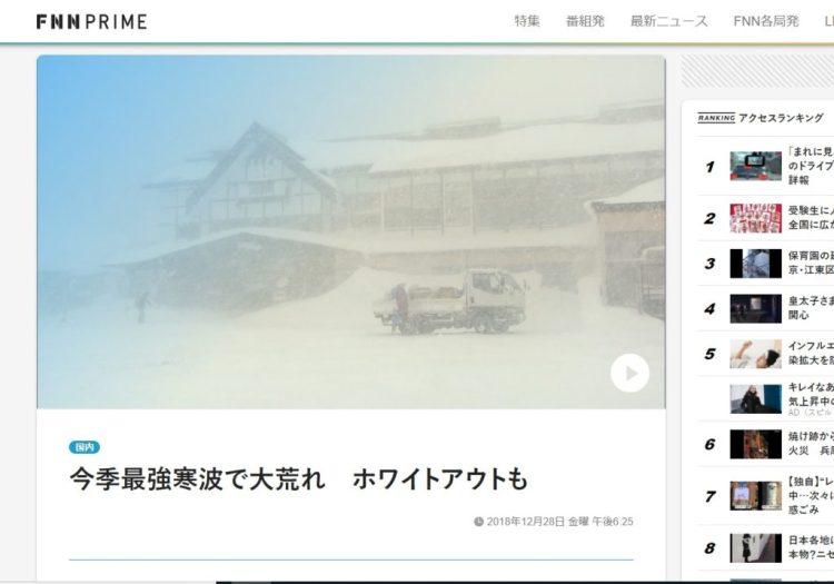 北海道でホワイトアウトが発生したというニュースです