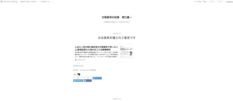 岡口基一裁判官の分限処分の記録