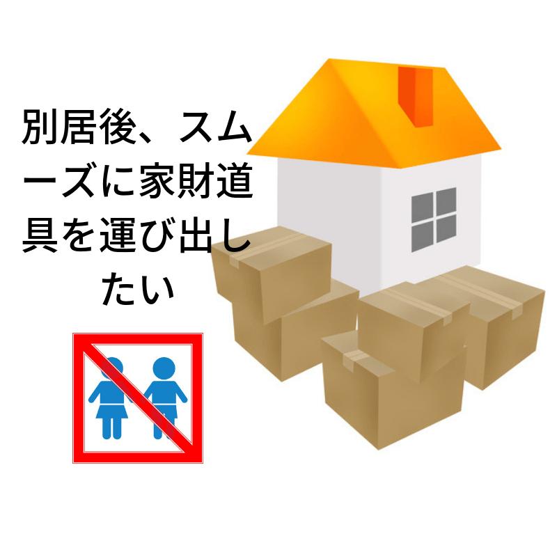 別居後にスムーズに家の家財道具を運び出す準備について