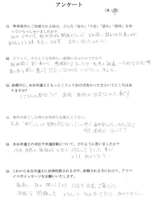 伊豆大島の法律相談のアンケート