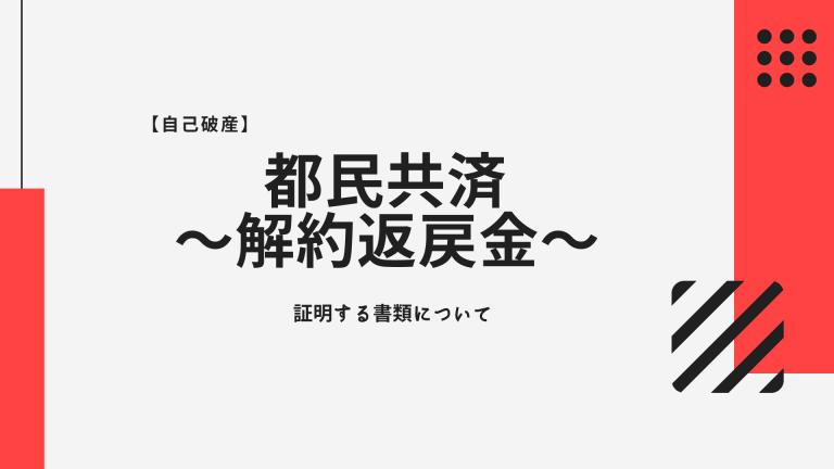 都民共済 ~解約返戻金~