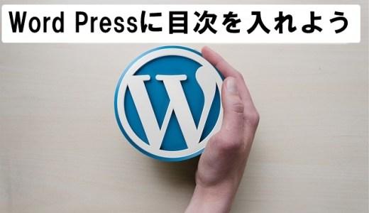 WordPressに目次を入れる
