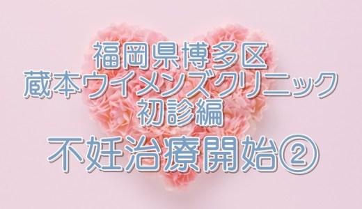福岡県博多区「蔵本ウイメンズクリニック」で不妊治療開始②初診編
