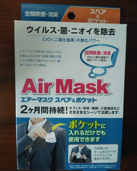 airmask1