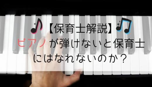 【保育士解説】ピアノが弾けないと保育士にはなれないのか?