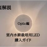 徹底解説、室内水耕栽培用LED 購入ガイド Optic編
