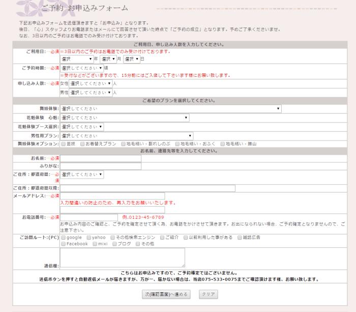 FireShot Capture 1 - 舞妓体験処「心」のご予約・お問い合わせ - http___www.maiko-maiko.com_info_contact.html