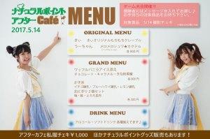 アイドルアフターカフェ(ナチュラルポイント) @ 新横浜@45BEAT.CH | 横浜市 | 神奈川県 | 日本
