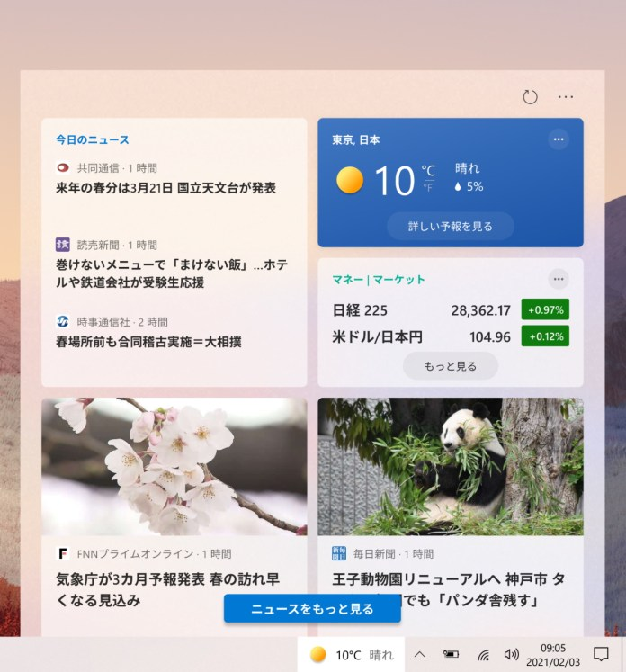 News and interests on the Windows taskbar as seen from a Windows Insider's PC in Japan.