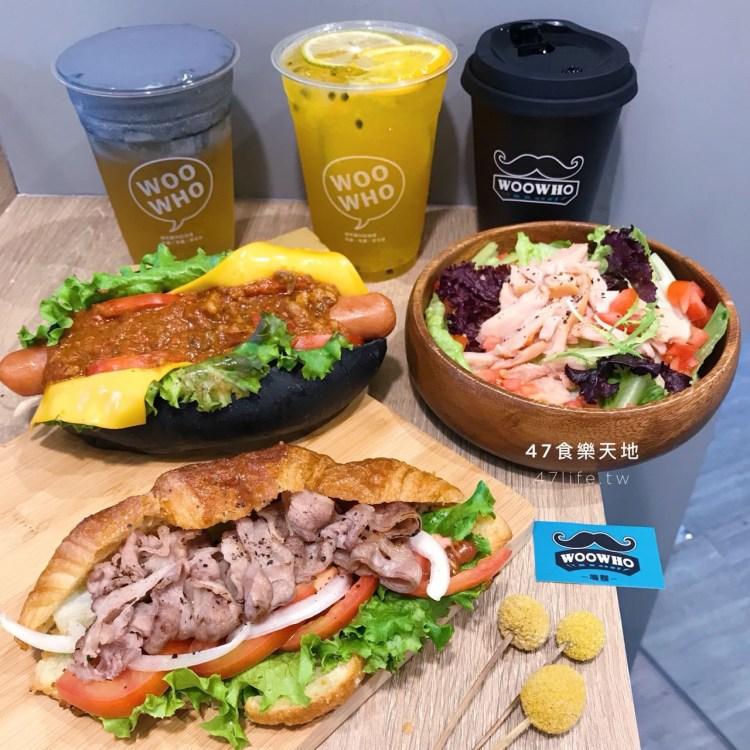【士林美食 WooWho嗚鬍】 健康平價輕食咖啡廳  竹炭麵包竹炭奶蓋創意料理