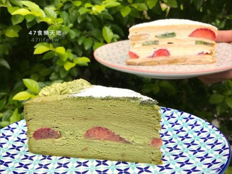 【大安美食-稍甜SyrupLess】網購宅配人氣甜點,手工水果千層,送禮自食兩相宜