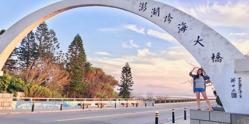 【澎湖自由行】澎湖3天2夜行程 在地美食小吃 熱門旅遊景點推薦