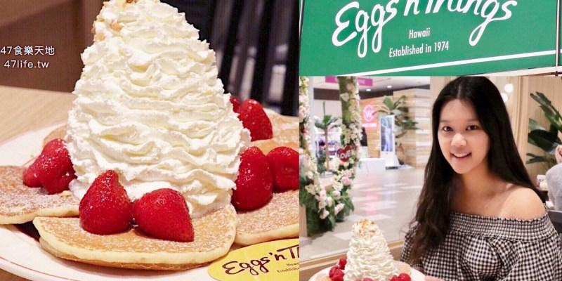 【信義美食-Eggs'n Things】日本人氣鬆餅台北開幕了! 鬆餅控必朝聖 15公分鮮奶油火山鬆餅超邪惡