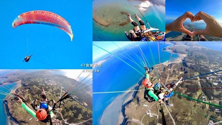 【澎湖旅遊-縱騰飛行傘】澎湖首家飛行傘 來二崁玩飛行傘喝杏仁茶 眺望整片海景 刺激又好玩