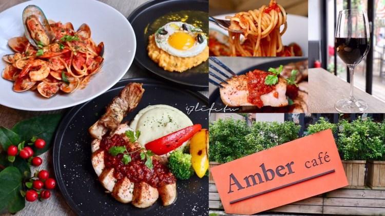 信義安和咖啡廳-Amber cafe 高貴典雅的歐式氛圍 早午餐 晚餐 義式餐廳 適合情人約會或朋友聚餐