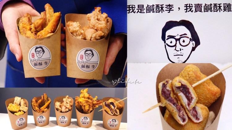 古亭美食-鹹酥李 宵夜最推薦吃這家 台北超文青鹹酥雞店 有甜有鹹 吃起來完全不油膩