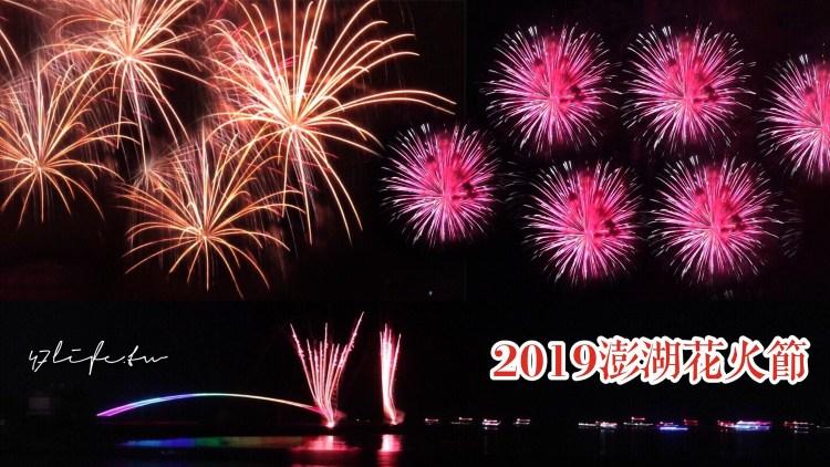 2019澎湖國際花火節 煙火時刻表/澎湖美食景點/澎湖住宿 懶人包