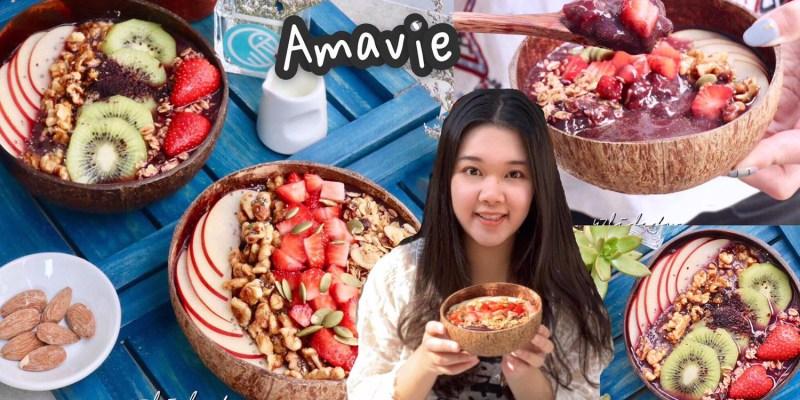 東區美食-Amavie超級食物 巴西莓果碗 健康消暑又好吃 超適合網美打卡