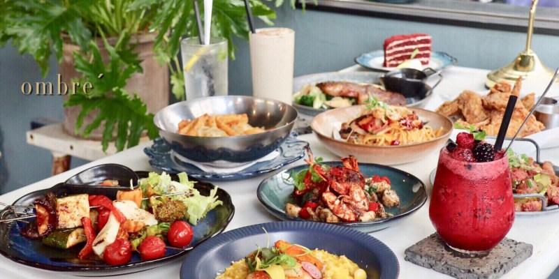 大安美食-ombré 聚餐餐廳推薦 低調卻不失高雅歐風裝潢 早午餐/餐酒館 網美餐廳