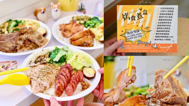 南京三民美食-烤食煮盒便當屋 民生社區也有可愛平價便當店 低油少鹽健康又好吃