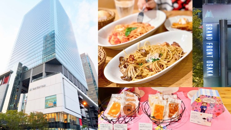 大阪梅田-Grand Front Osaka 高質感百貨 精品 酒吧 雜貨 複合式商場