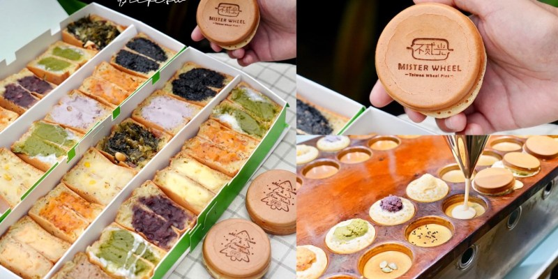 不貳光車輪餅Mister Wheel-車輪餅界的LV 企業界最愛團訂的車輪餅 每種口味都讓你驚艷