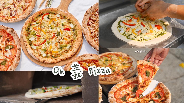 台中披薩推薦-OH 義 pizza 可愛披薩餐車 很久沒吃到那麼好吃又不油膩的pizza了!