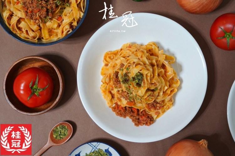 桂冠波隆那肉醬麵 在家也能享受餐廳級口味  10分鐘簡單料理
