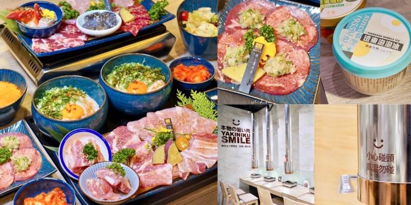 台中燒肉推薦-燒肉Smile 一人也可以吃平價燒肉!築間鍋物新品牌 燒肉盛合套餐/附菜單
