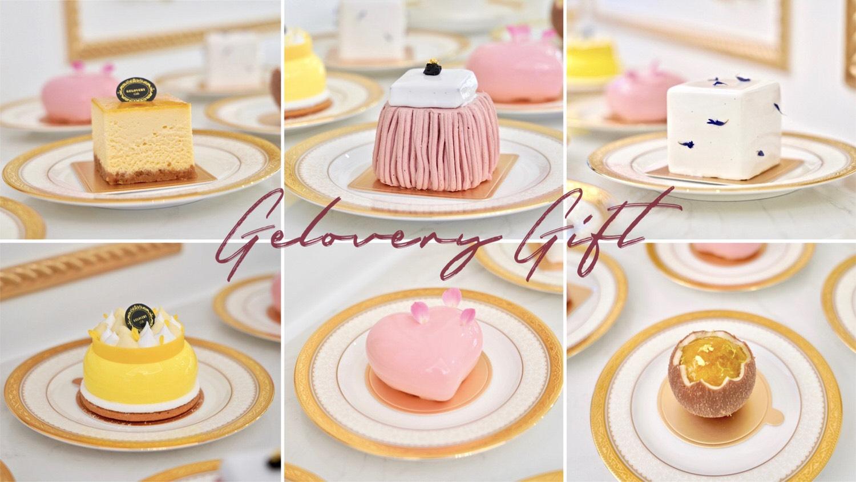東區甜點-Gelovery gift蒟若妮法式甜點店