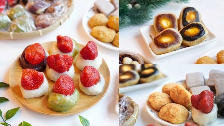 南京復興美食-黑麻糬遼寧街美食 IG超夯草莓大福 還有整顆芋泥 麻糬控芋泥控不能錯過