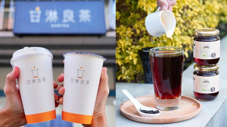 林口飲料-甘淋良茶 愛喝糖的必來!近林口長庚醫院 /龜山飲品/附菜單