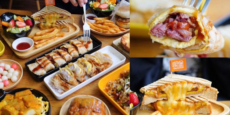 羅東早午餐-喫堡 必推鴨賞蛋餅 起司瀑布帕尼尼 平價美味創意早餐
