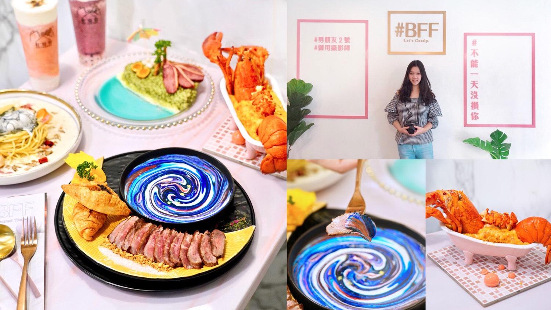 【公館美食-BFF Gossip Brunch】義式餐廳推薦 超美大理石餐廳 姊妹下午茶聚餐好去處 IG打卡餐廳