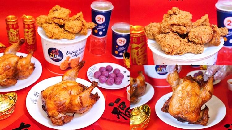 21風味館21plus 新年烤雞分享餐 香脆炸雞桶 優惠資訊 / 附烤雞菜單