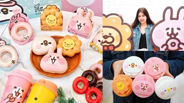 Mister Donut波堤獅 x 卡娜赫拉的小動物聯名甜甜圈 光用看的就融化了啦!!