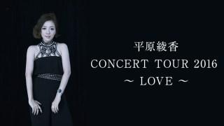 平原綾香コンサート(2016)LOVEに当選!セットリストの予習!感想